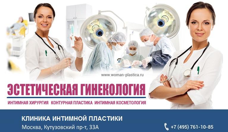 intimnaya-plasticheskaya-hirurgiya-dlya-zhenshin