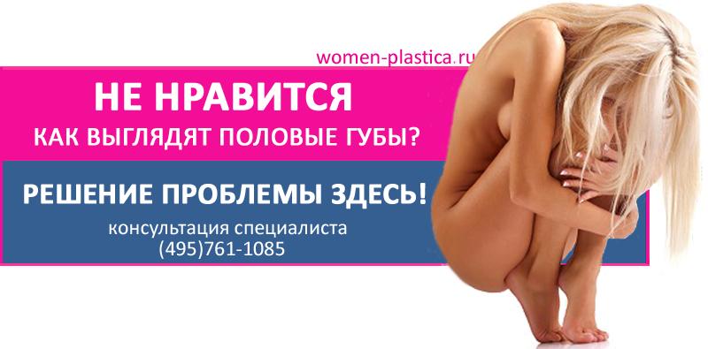 Пластическая операция на половых губах - когда делают, описание