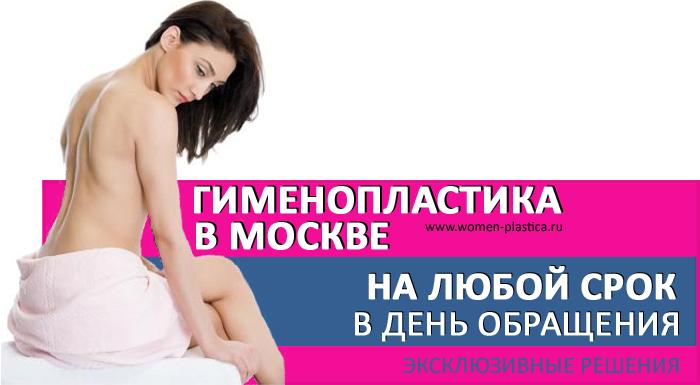Как проводится восстановление девственности, описание операции
