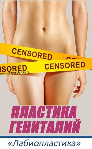 Интимное отбеливание, Осветление кожи интимных мест, цены в Москве