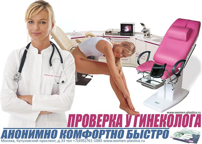 Осмотр гинеколога: где и как проверить девственную плеву
